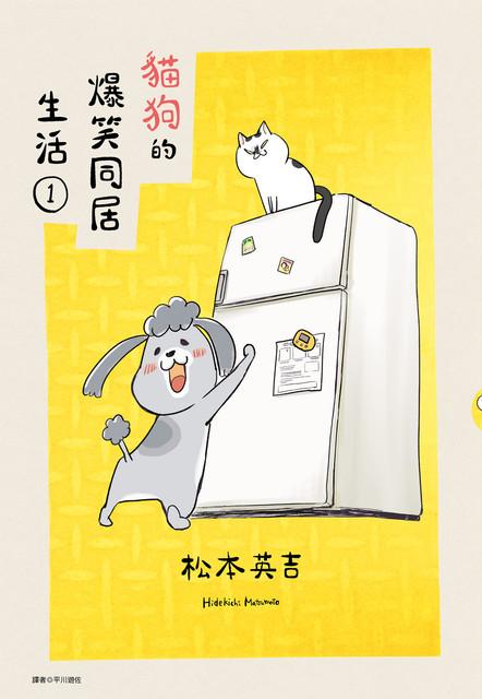尖端出版2020年12月份漫畫+小說新書書訊 1