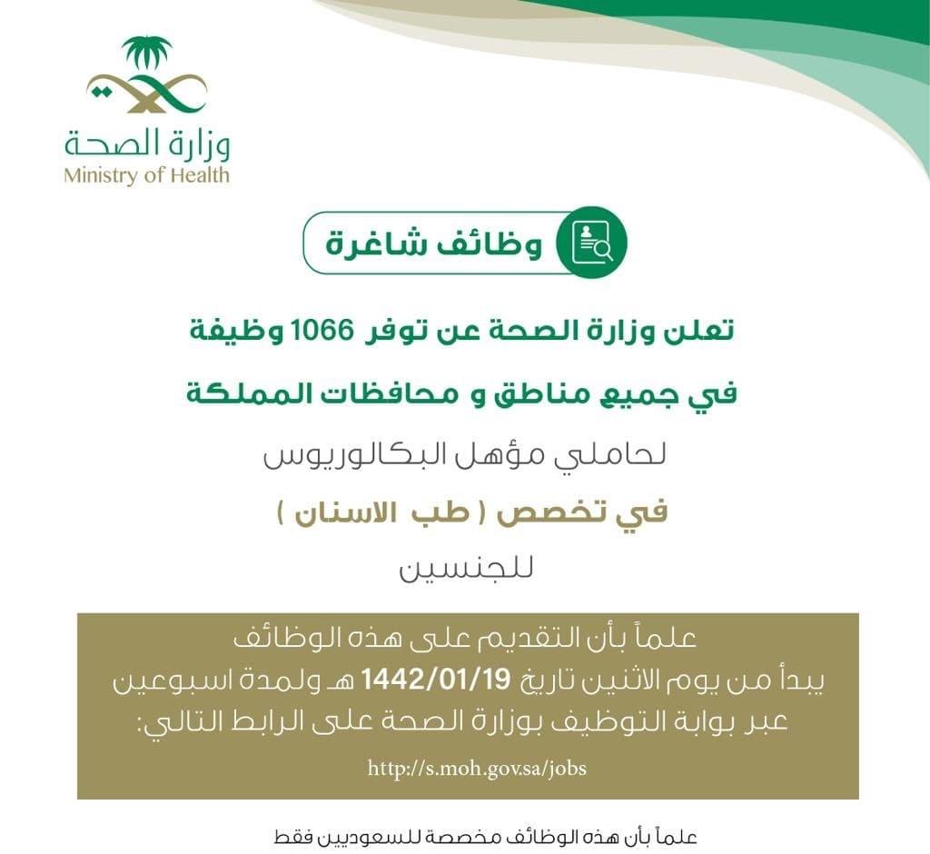 وزارة الصحة تعلن 1066 وظيفة طبيب مقيم أسنان بجميع مناطق المملكة السعودية