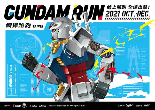01-GUNDAM-RUN-TAIPEI-10-1-01