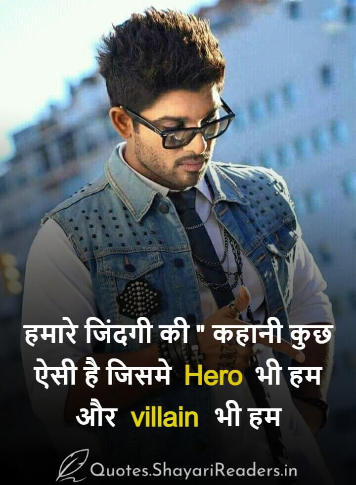 Attitude Quotes In Hindi For Boys With Images