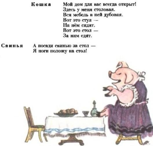Посади свинью за стол она и ноги на стол картинки