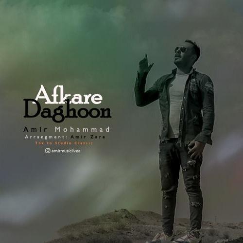 دانلود آهنگ جدید امیر محمد به نام افکار داغون