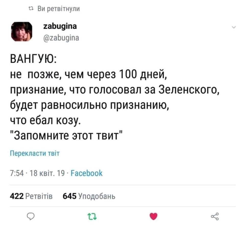 Робитимемо все, щоб припинити вогонь на Донбасі, боротимемося з корупцією, - Зеленський про перші кроки на посаді президента - Цензор.НЕТ 3325