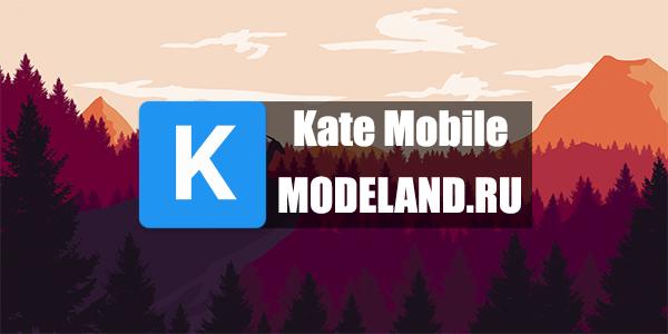 Kate Mobile Pro + Mod (Кэш аудио, без аудио-рекламы)