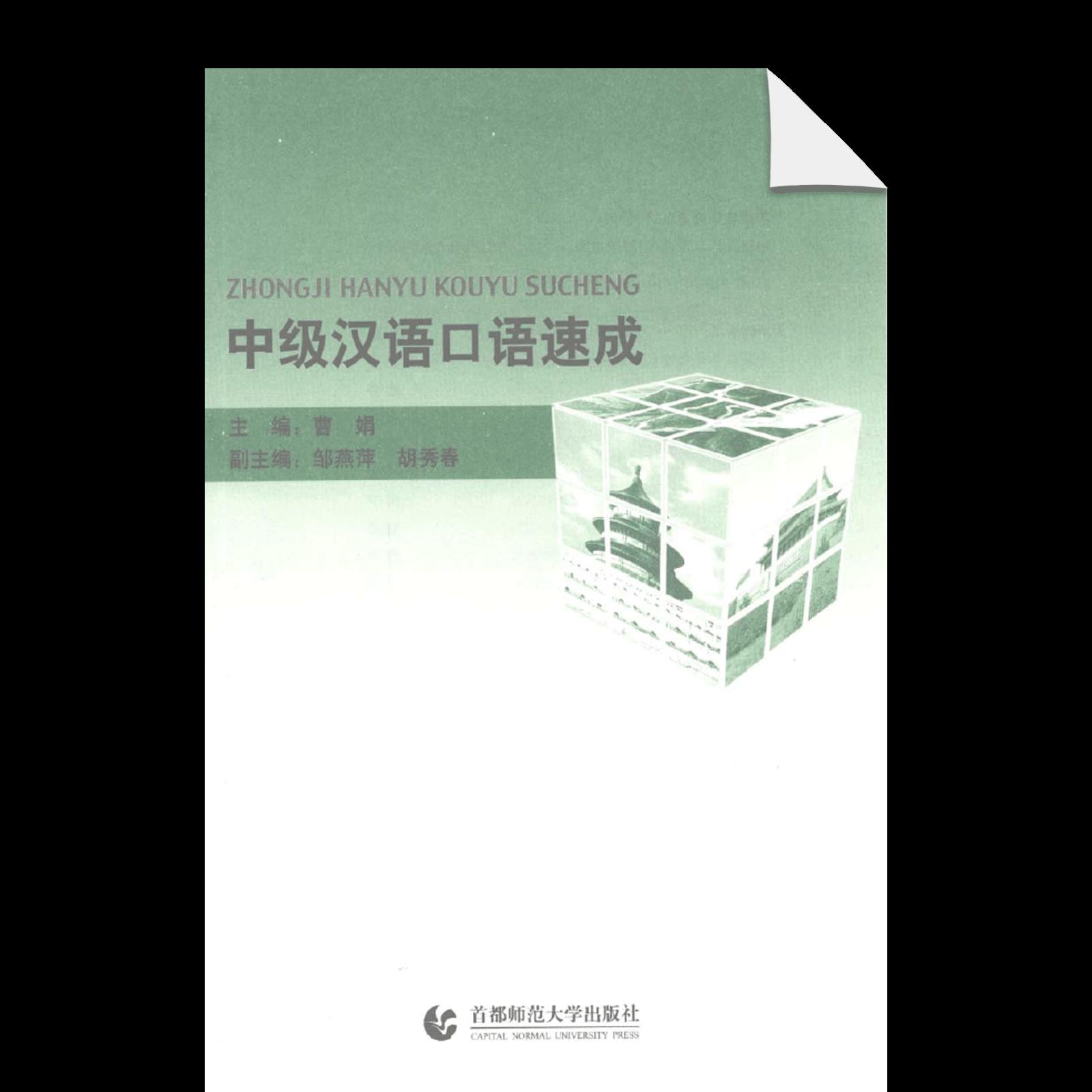 Zhongji Hanyu Kouyu Sucheng