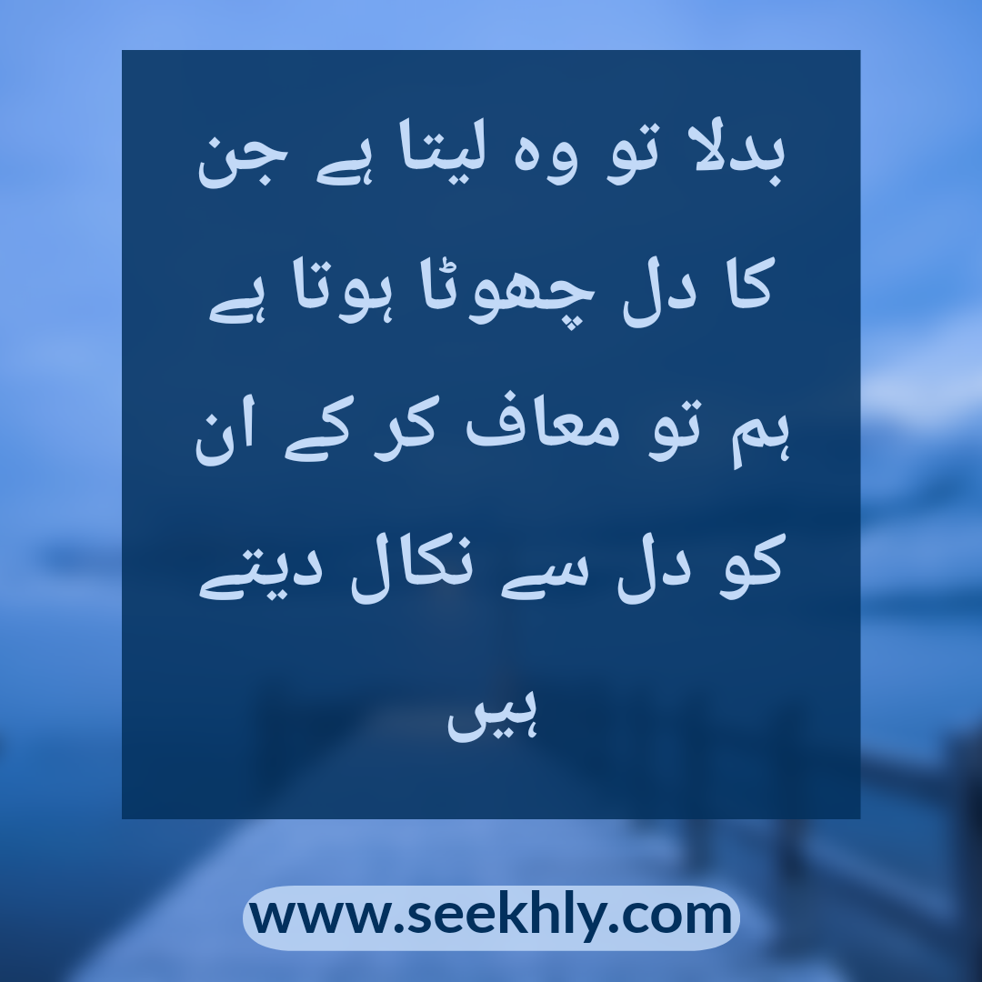 Urdu poetry,Urdu Quotes,Udas Poetry,Sad Poetry,