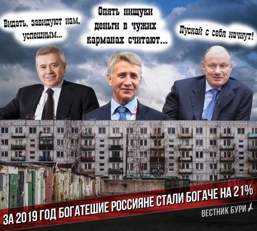 За 2019 год богатейшие россияне стали богаче на 21%
