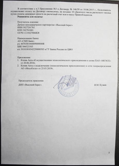 """Требование от ДНП """"Высокий берег"""" о повышении стоимости пользования инфрастуктурой с 1.04.2020г - 2"""
