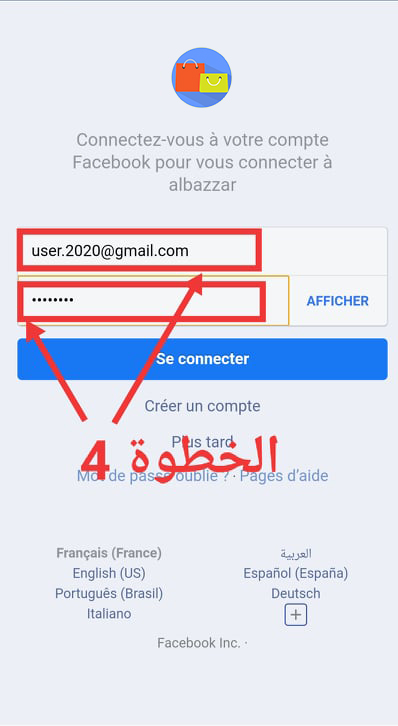 انشاء متجر الكتروني في الجزائر