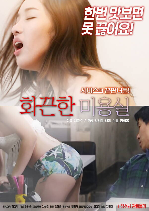 18+ Hot Beauty Salon 2020 Korean Movie 720p HDRip 600MB Watch Online