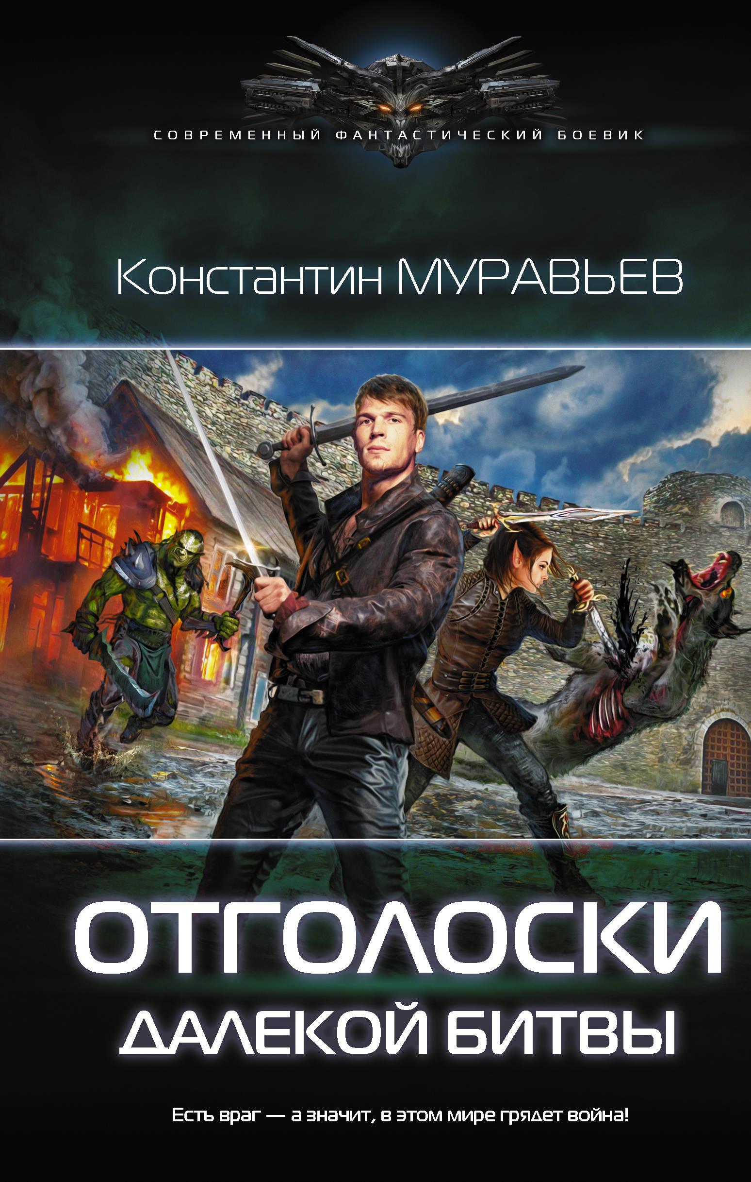Константин Муравьёв «Отголоски далёкой битвы»