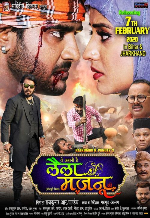 Laila Majnu 2020 Bhojpuri 500MB HDTV Download