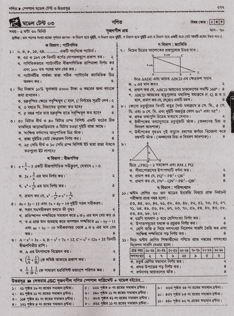 JSC Math Model Test 3