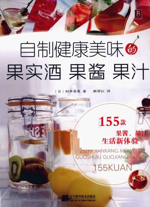 自製健康美味的果實酒、果醬、果汁(23MB@PDF@OP@簡中)