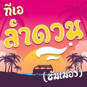 Cover-Lamduan