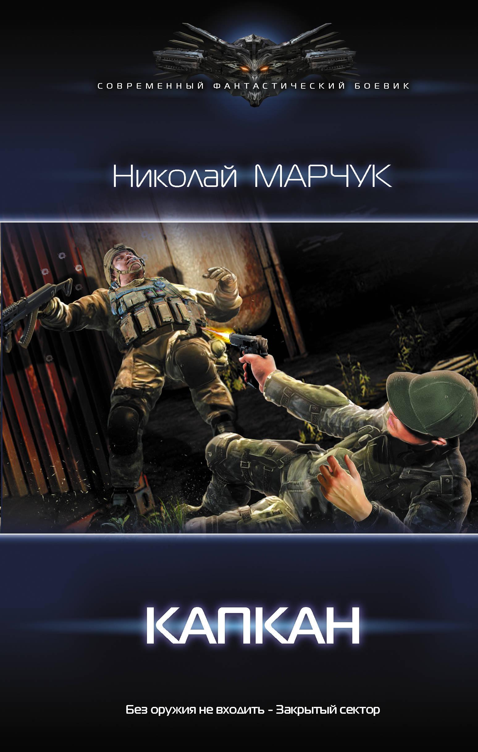 Николай Марчук «Капкан»