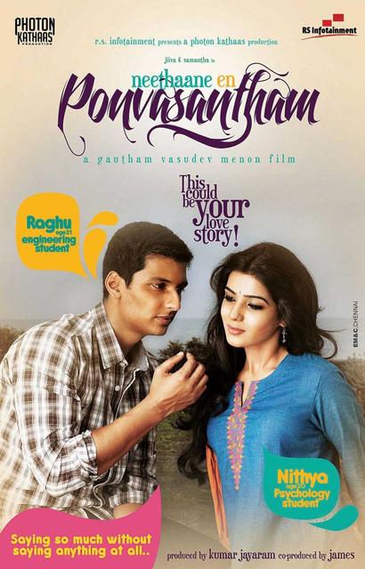 Inteha Pyar Ki (Neethaane En Ponvasantham) 2021 Hindi Dubbed Movie HDRip 720p AAC