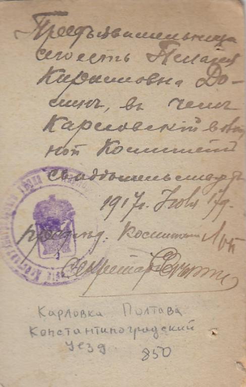 https://i.ibb.co/b7bbP2X/pasport-udostoverenie-foto-vizit-karlovka-poltava-konstantinogradskij-uezd-shtamp-junosha.jpg