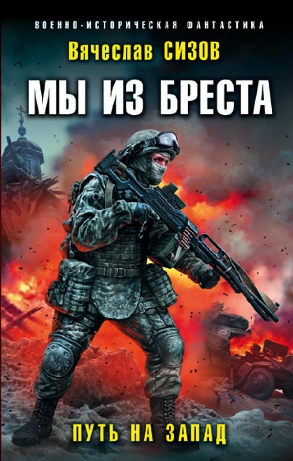 Вячеслав Сизов «Мы из Бреста. Путь на Запад»