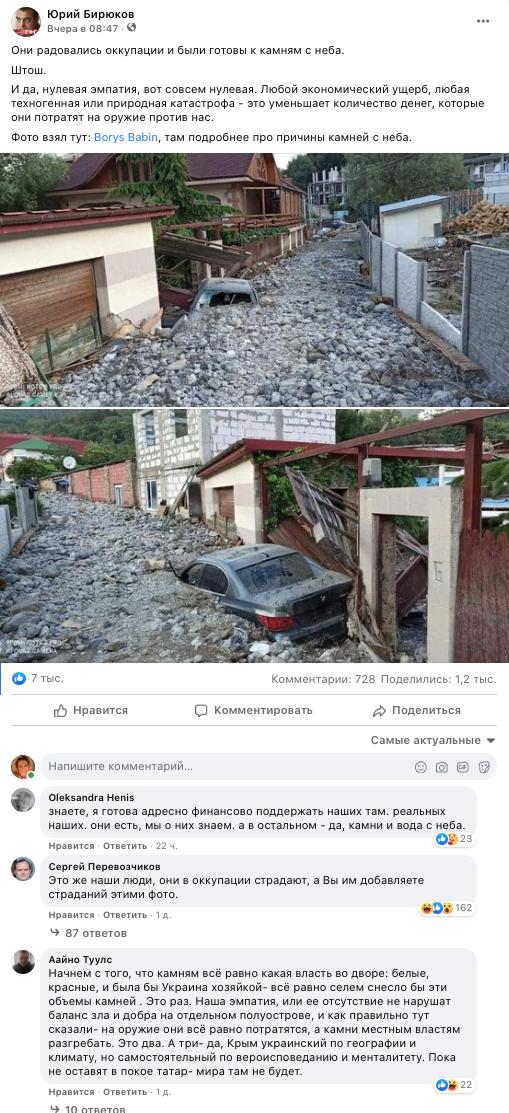 Юрий Бирюков фейсбук