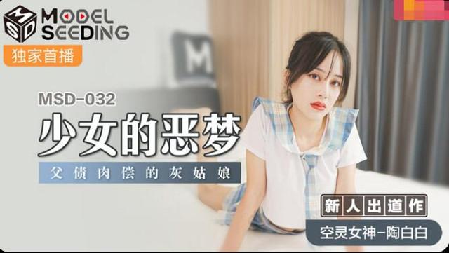 MSD-032 少女恶梦-陶白白