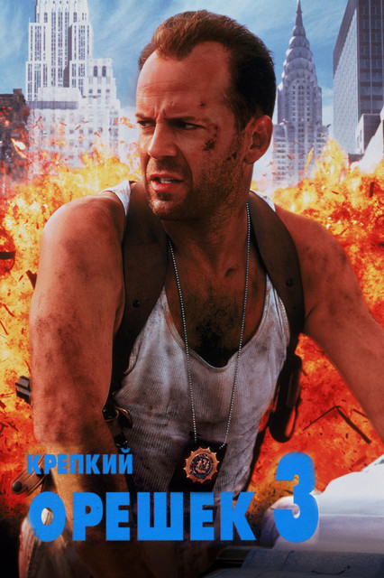 Смотреть Крепкий орешек 3: Возмездие / Die Hard with a Vengeance Онлайн бесплатно - На улицах Нью-Йорка офицер полиции Джон МакКлейн видел все, что только возможно. На этот...