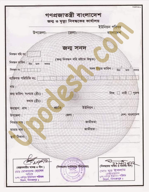 Birth-certificate-Upodesh Birth registration