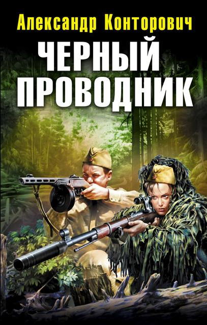 Александр Конторович «Черный проводник»