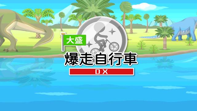 Topics tagged under 任天堂 on 紀由屋分享坊 002