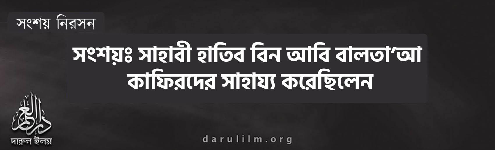 সংশয়ঃ সাহাবী হাতিব বিন আবি বালতা'আ কাফিরদের সাহায্য করেছিলেন