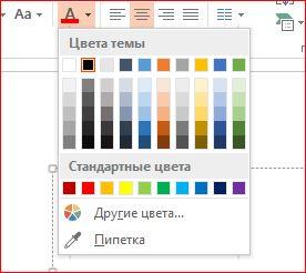 Шаблоны и темы в PowerPoint - 2