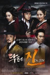 Путешествие во времени доктора Джина | Time Slip Dr. Jin | Dak-teo-jin