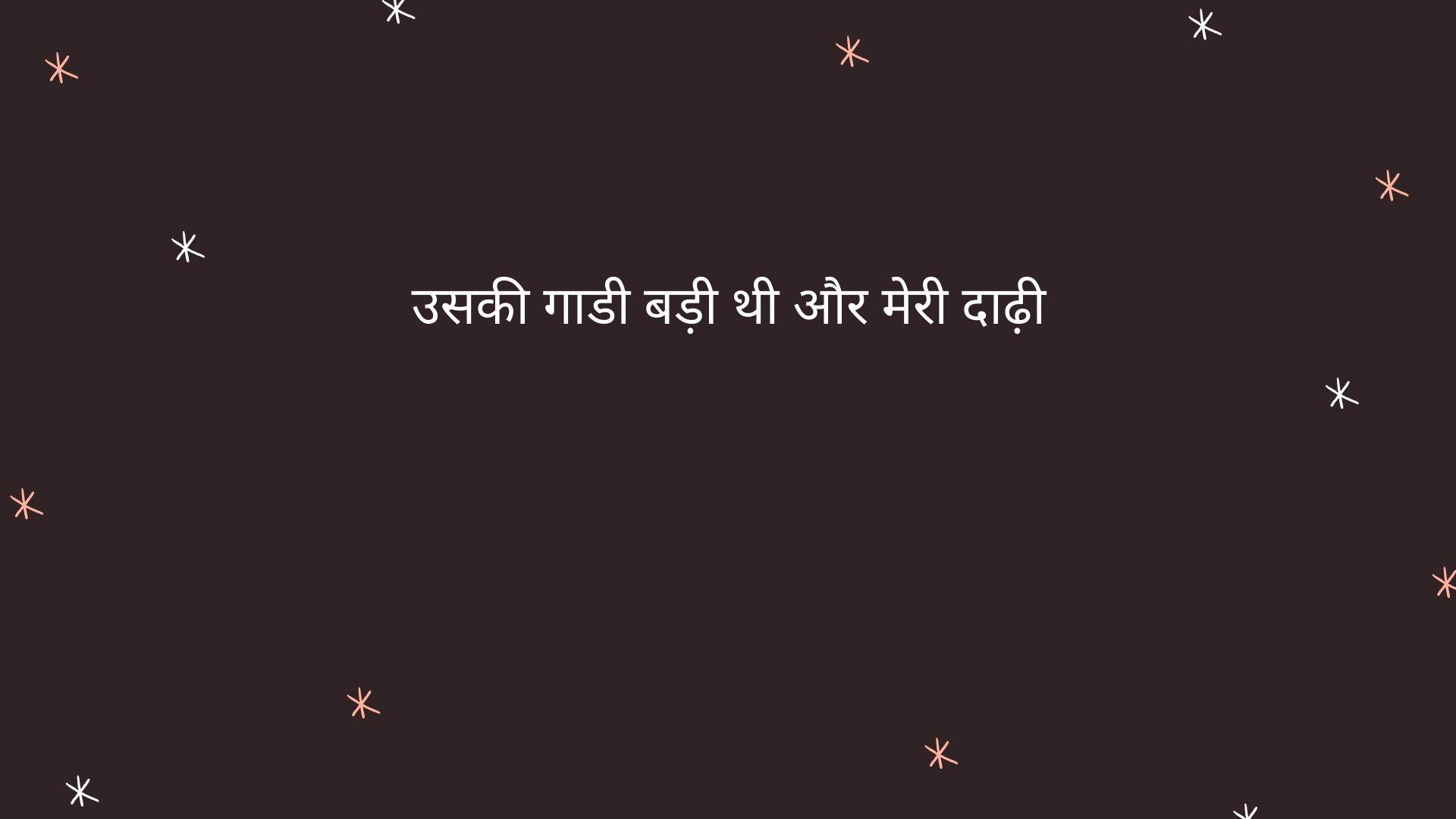 One Line Status in Hindi – 1 लाइन स्टेटस इन हिंदी