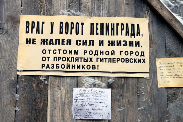 Враг у ворот Ленинграда.jpg