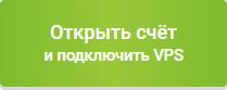 Open-VPSru.jpg