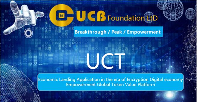 UCT will become the landing application leader in the era of Encryption Digital economy