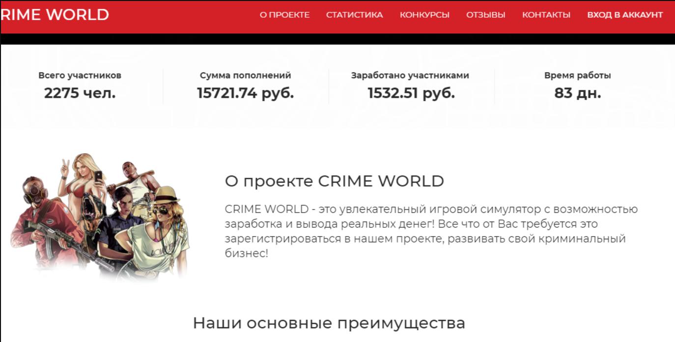 Скрипт игры с выводом средств CRIMEWORLD