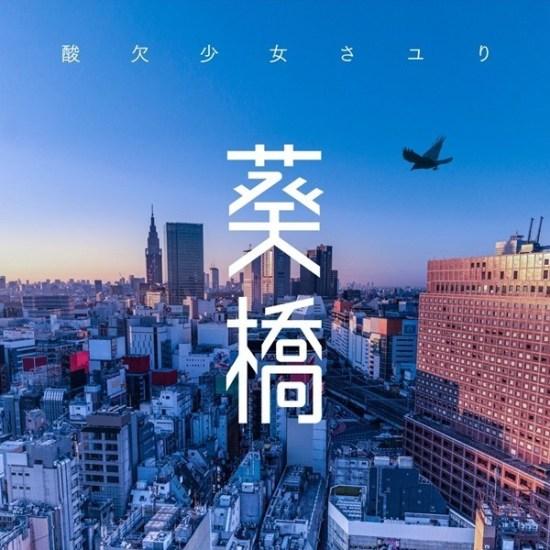 [Single] Sayuri – Aoibashi