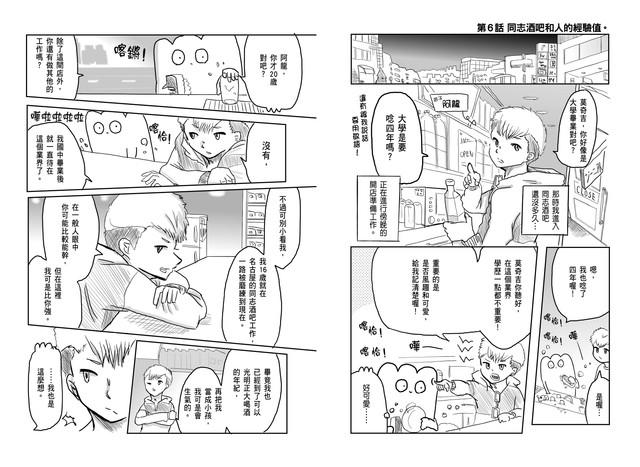 Topics tagged under 漫畫 on 紀由屋分享坊 GAY-P028-P029