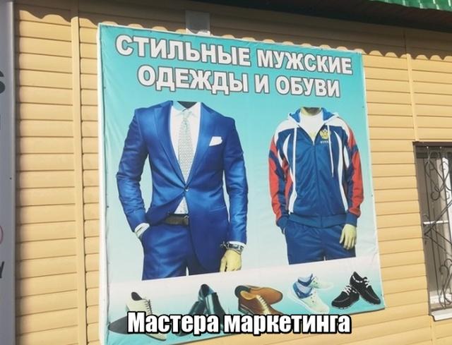 Мастера маркетинга