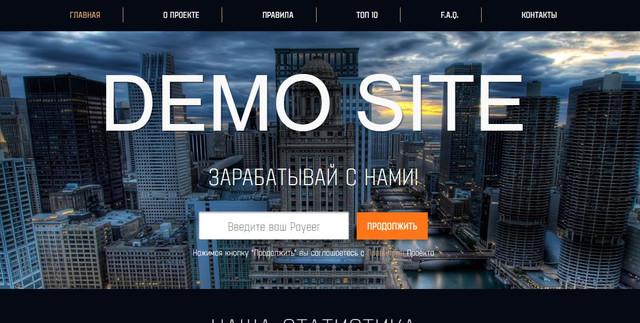 Хайп проект выгодных краткосрочных и долгосрочных инвестиций