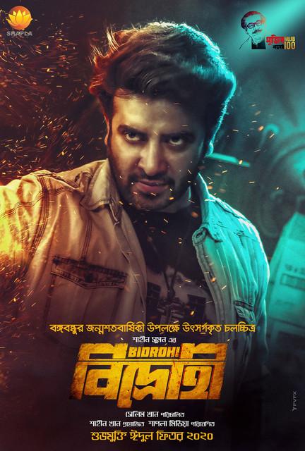 Bidrohi 2020 Bangla Dubbed Movie 480p HDRip 350MB MKV *Copi*