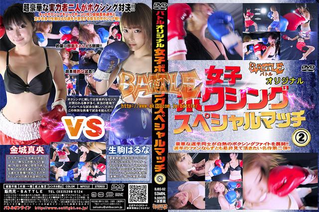 BJBS-02 女子ボクシングスペシャルマッチ2
