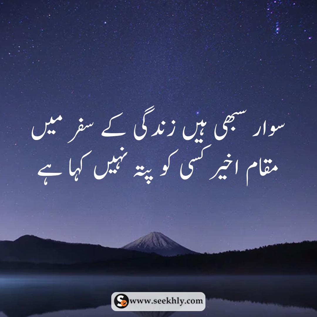 quotes-of-life-in-urdu-12