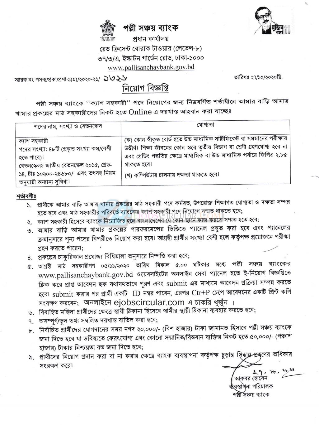 Palli-Sanchay-Bank-Job-Circular-2020-jobs-learninghomebd-com