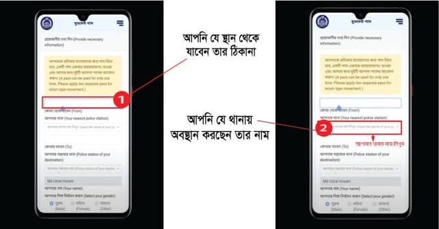 Movement-pass-police-gov-bd-application-form