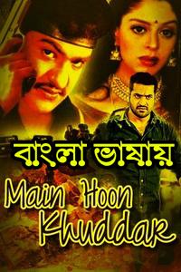 Main Hoon Khuddar (Allari Ramudu) 2021 Bengali Dubbed 720p HDRip 700MB Download
