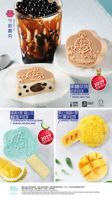2019-Mooncake-Catalogue18
