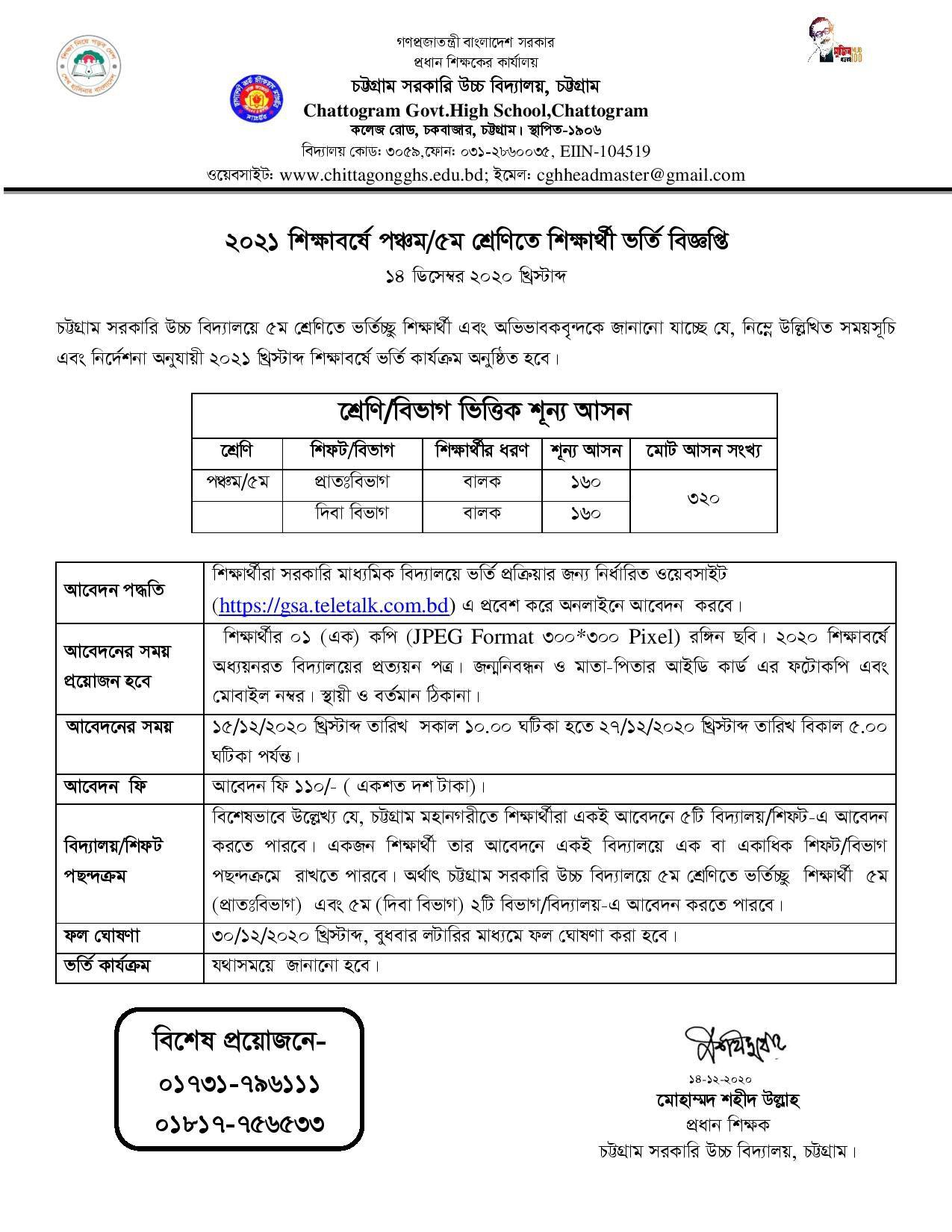 govt-high-school-chittagong-page-001