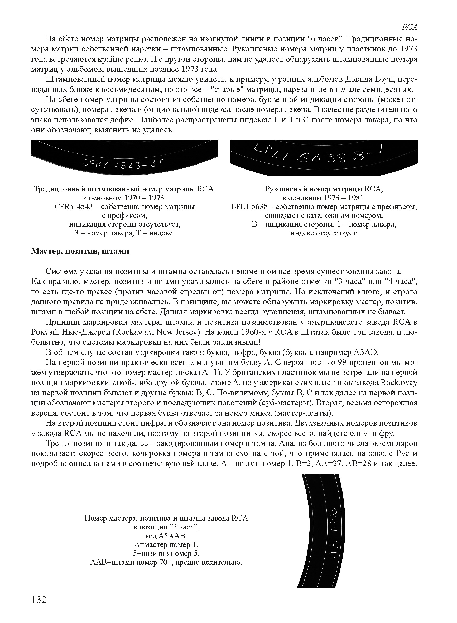 "Нова книга Дениса Шабеса ""Британский винил. Том 1"""